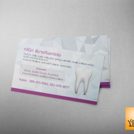 ์NameCard_Dentist04