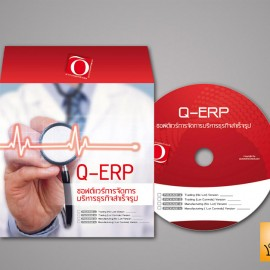 qerp_packaging